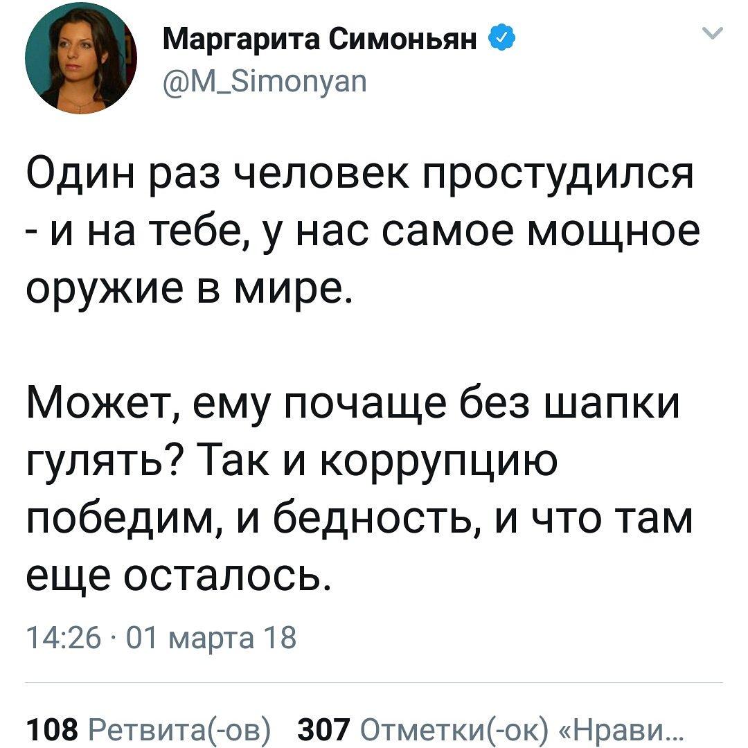 """""""Ми повністю готові"""", - Пентагон відповів на хвастощі Путіна """"новою ядерною зброєю"""" - Цензор.НЕТ 1792"""