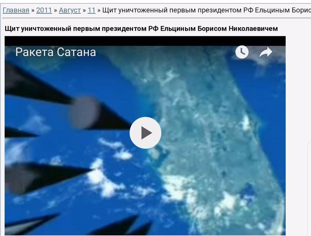 """У презентації нової ракети Путіна """"Сармат"""" показали кадри з фільму про стару """"Воєводу"""" за 2007 рік - Цензор.НЕТ 463"""