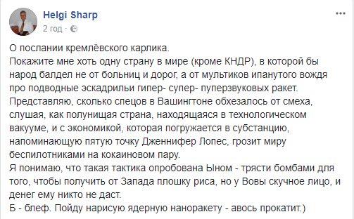 """У презентації нової ракети Путіна """"Сармат"""" показали кадри з фільму про стару """"Воєводу"""" за 2007 рік - Цензор.НЕТ 2425"""