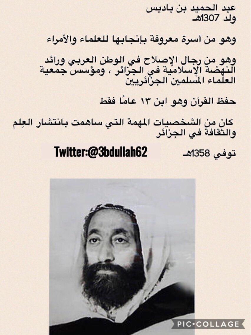 ملتقى دولي حول العلامة عبد الحميد بن باديس