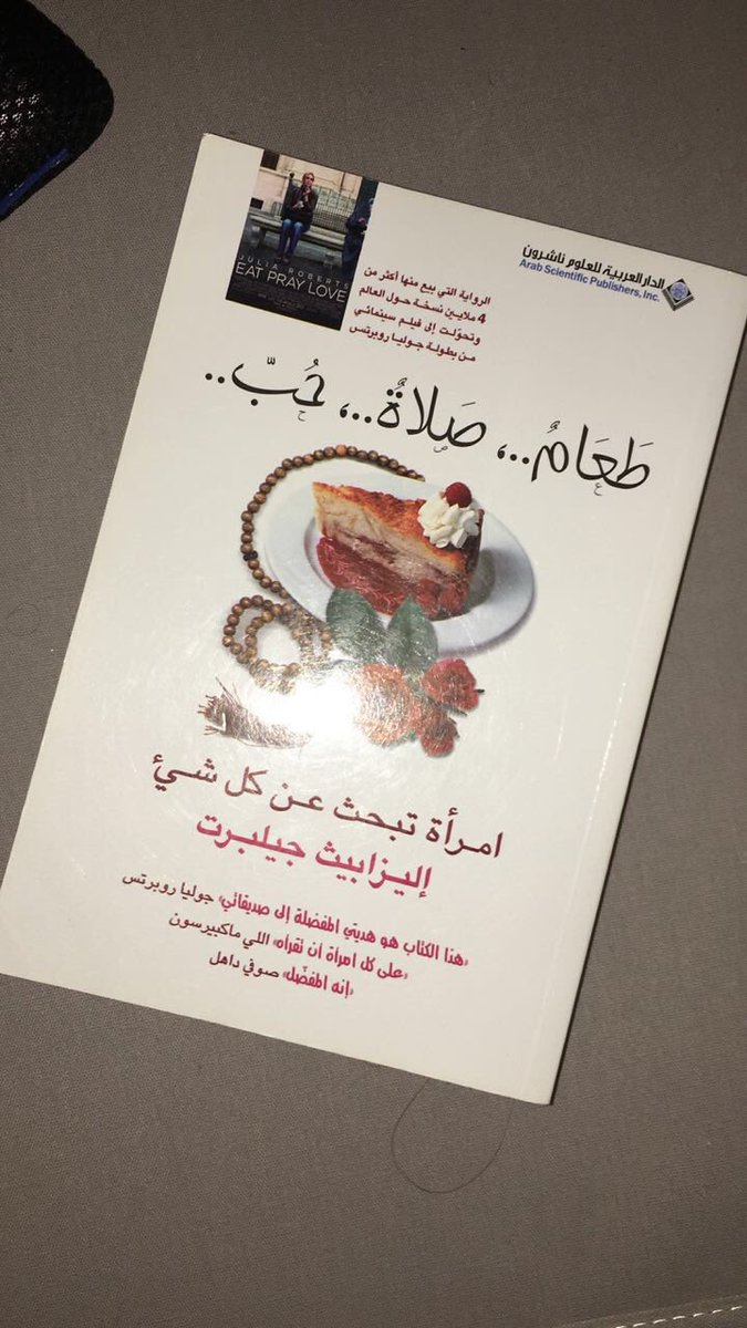 EAT PRAY LOVE PDF ARABIC EPUB DOWNLOAD