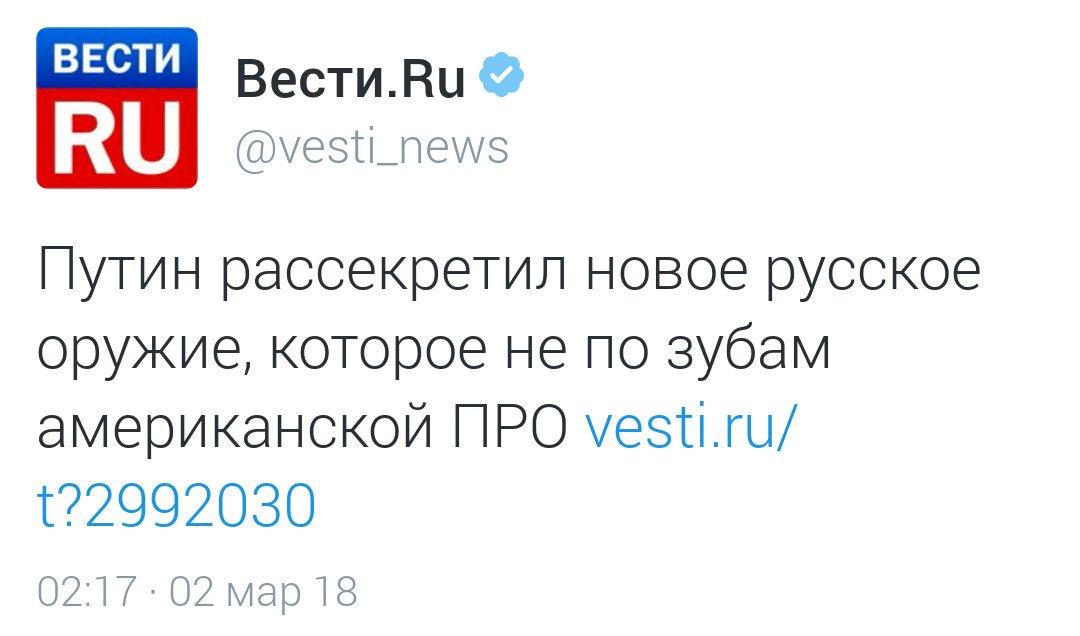 """""""Нічого подібного ні в кого у світі поки немає"""", - Путін пригрозив новими крилатими ракетами з """"непередбачуваною траєкторією польоту"""" - Цензор.НЕТ 8194"""