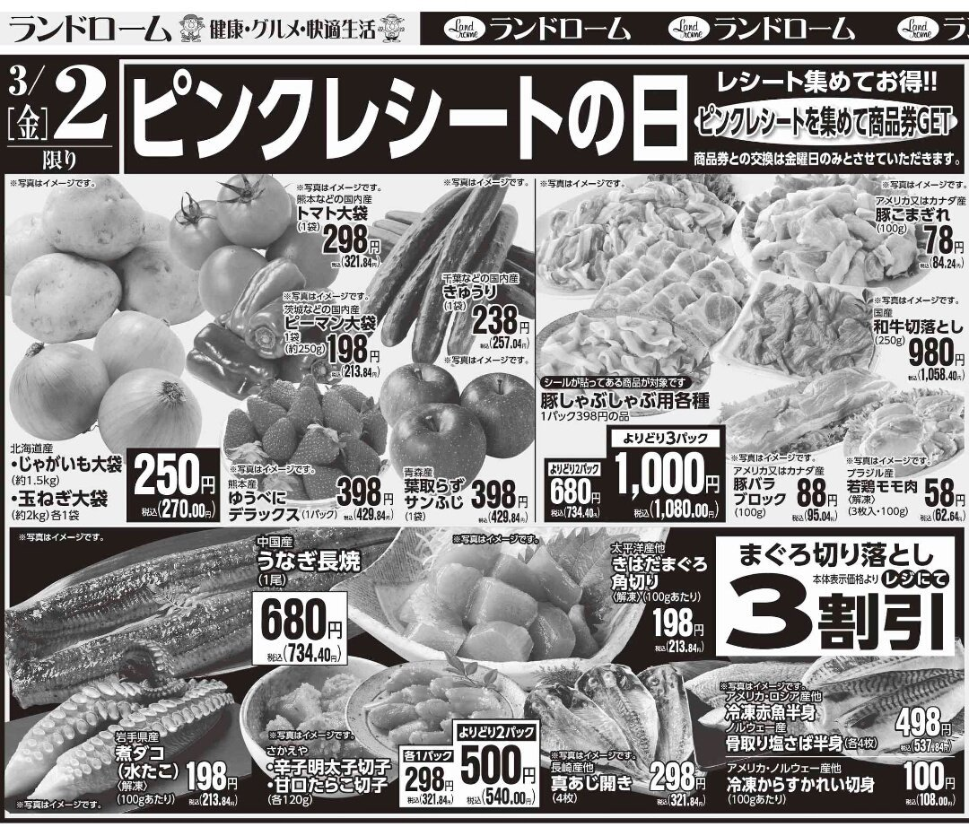 ランドロームジャパン Landrome00 Twitter