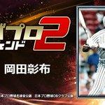 Image for the Tweet beginning: 『岡田彰布』とか、レジェンドが主役のプロ野球ゲーム! 一緒にプレイしよ!⇒