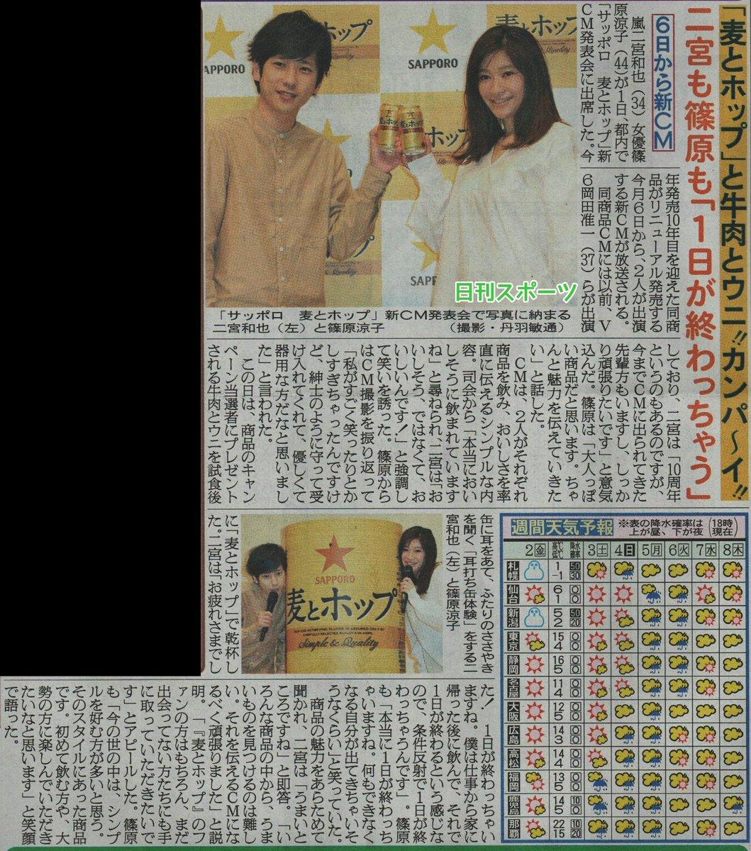 """てくてく on Twitter: """"新聞 ○3/..."""