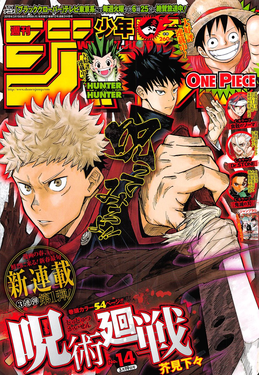 "YonkouProductions on Twitter: ""Shonen Jump Issue 14: Jujutsu ..."