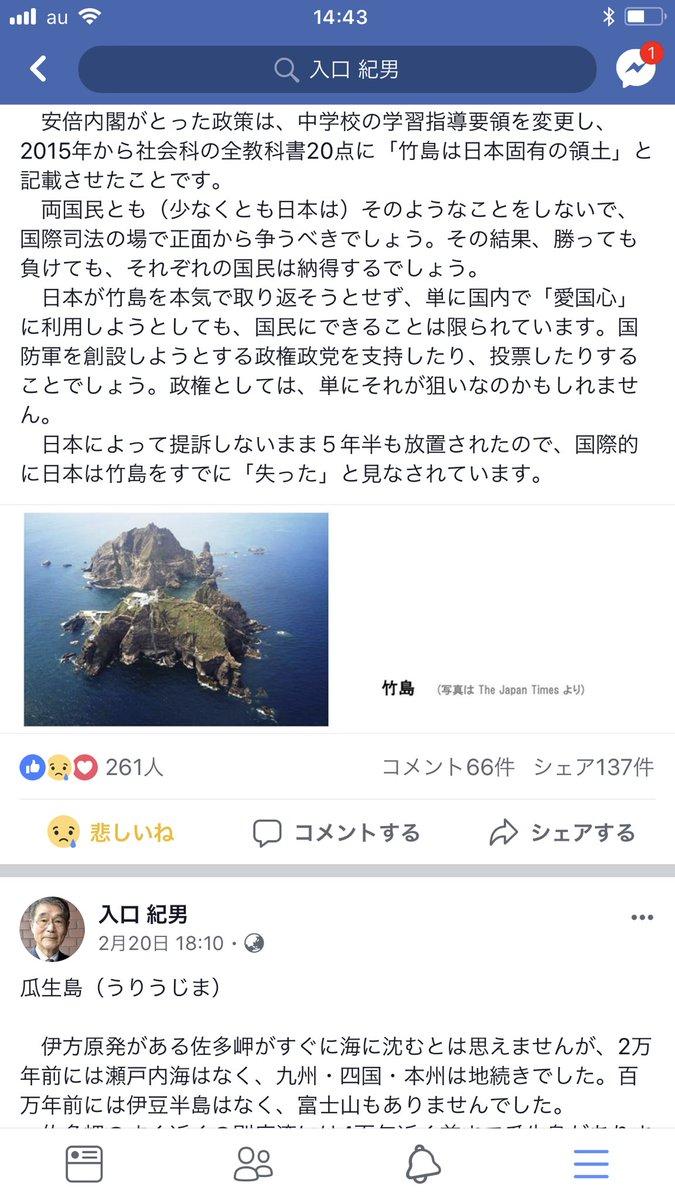 """CatNA on Twitter: """"入口紀男っ..."""