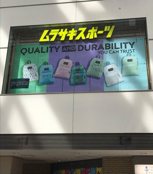 a2456adc0e9f JanSport Japan【公式】さん の最近のツイート - 9 - whotwi ...