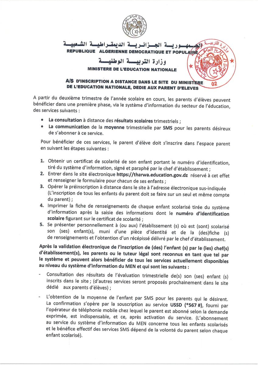 Minist re de l 39 ducation nationale alg rie soutenez for Interieur gov dz hadj 2018
