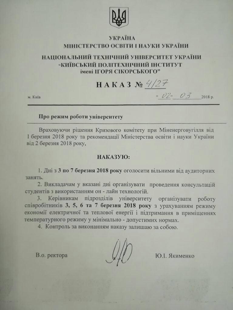 Робота навчальних закладів у звичайному режимі відновиться із 5 березня, - Міносвіти - Цензор.НЕТ 2644