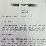 ただの別れの手紙w愛知医科大の小論文が恋人のいたことのない受験生には超難問!