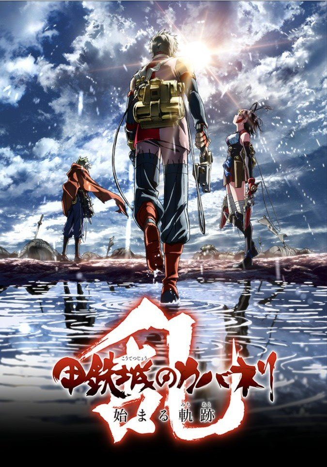 Kabaneri of the Iron Fortress Game Key Visual Revealed