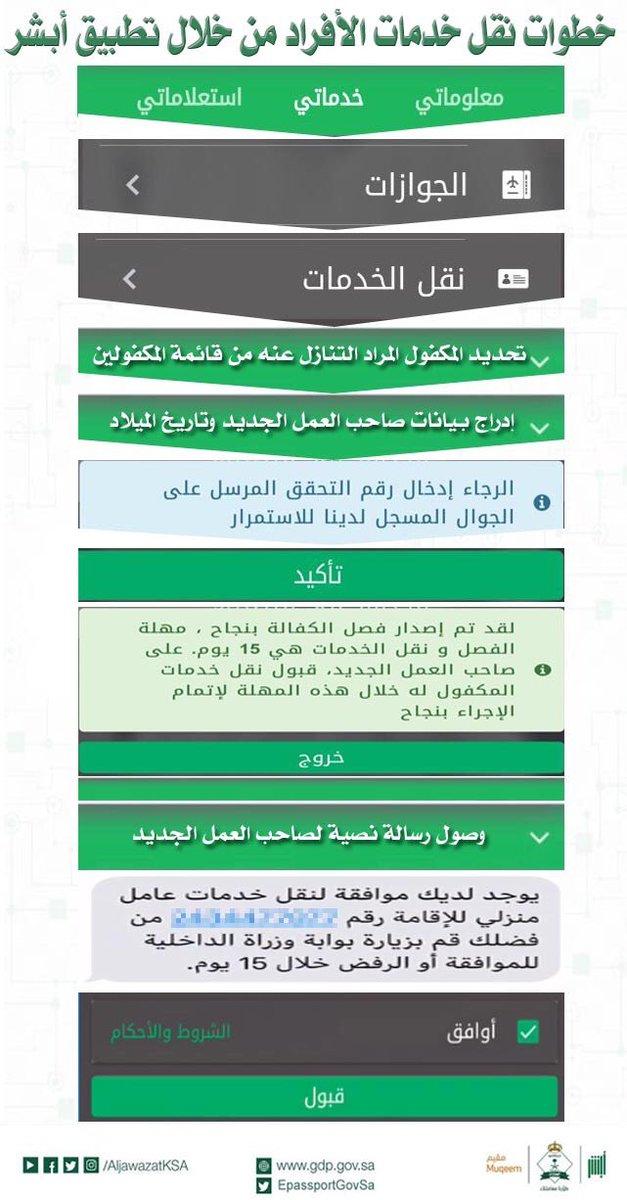 الجوازات ابشر Pe Twitter أبشر الان يمكنك نقل كفالة وتعديل مهنة من خلال نظام أبشر الجوازات