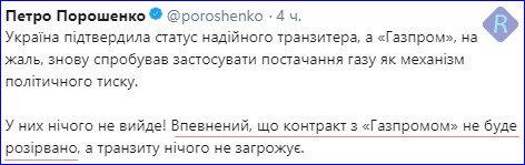 """Відмова """"Газпрому"""" від постачання газу """"Нафтогазу"""" позбавляє його права на """"бери або плати"""" в 2018 році, - Коболєв - Цензор.НЕТ 4109"""