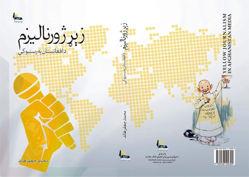Kabul Hashtag On Twitter - Where is kabul