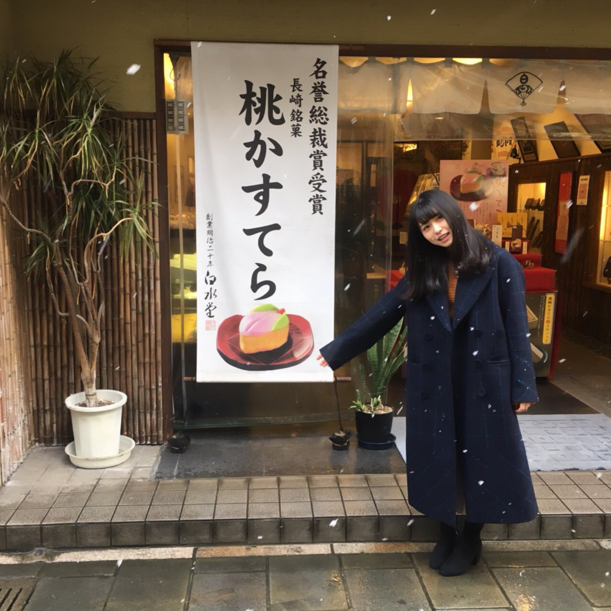 和菓子屋さんの前に立つ長濱ねるの私服の画像