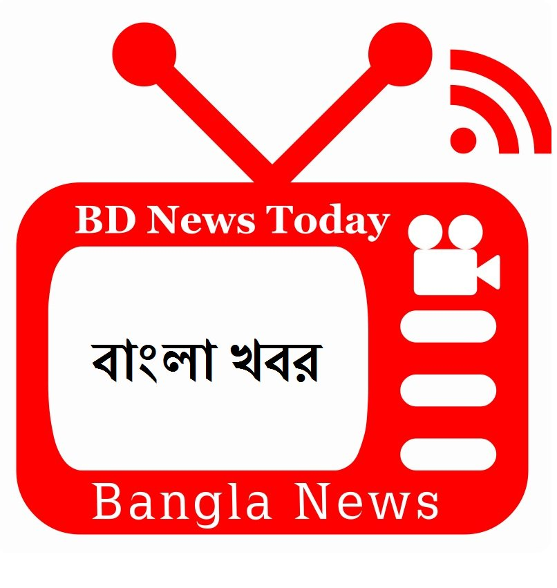 BD News Today Bangla (@bdnewstoday24) | Twitter