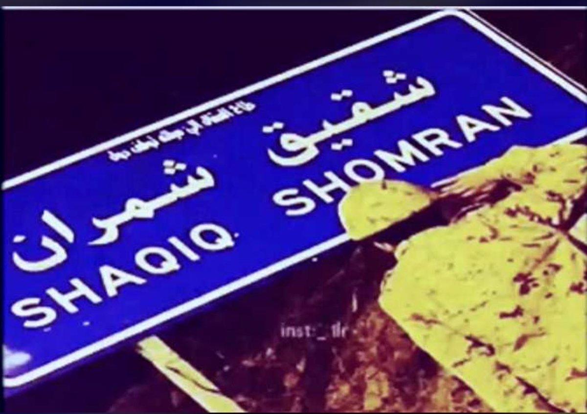 حساب #شقيق_شمران الاخباري لنشر جميع المناسبات والاخبار الخاص مفتوح للجميع