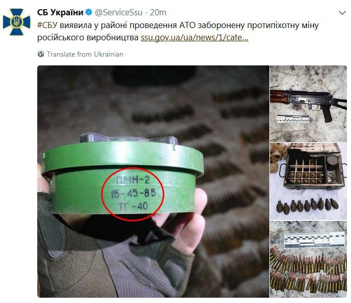 Запрещенная противопехотная мина российского производства выявлена на Донетчине, - СБУ - Цензор.НЕТ 4024