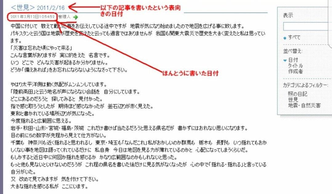 予言 松原 照子 【地震予言】未来人2021最新と松原照子の予知まとめ!