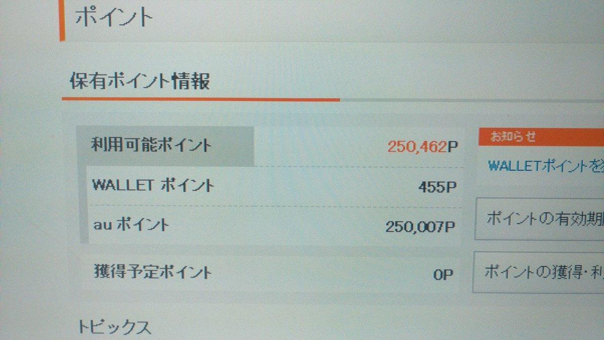 ポイント ソフトバンク mnp 【体験談】なんと月々3000円ソフトバンクMNP引き止め割引きが熱い!