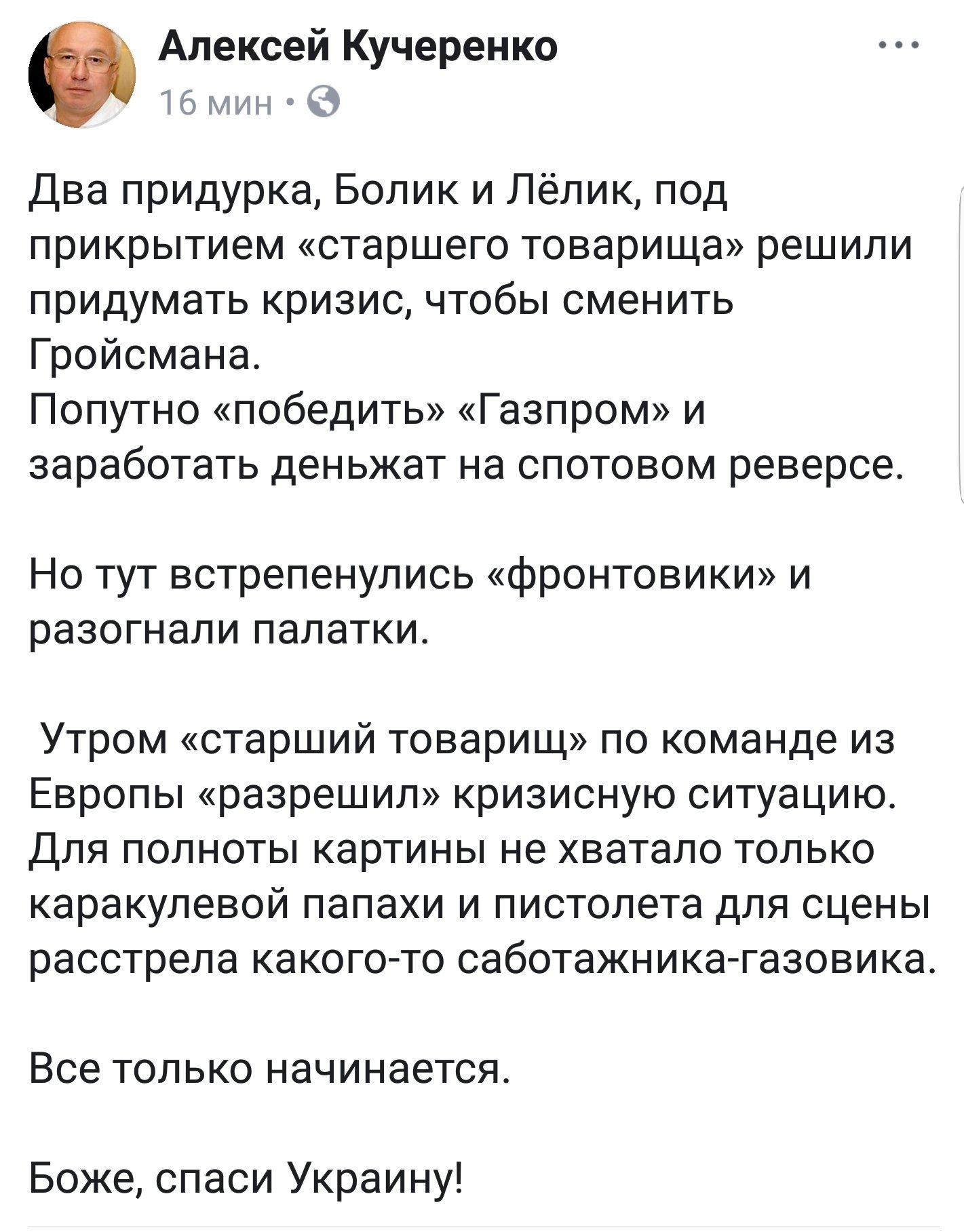 Польша заявила об отсутствии сбоев поставок газа через Украину - Цензор.НЕТ 7434