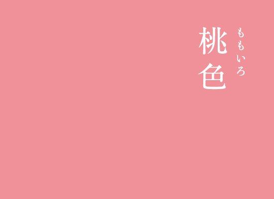 """暦生活 こよみせいかつ sur Twitter : """"にっぽんのいろ「桃色 ..."""