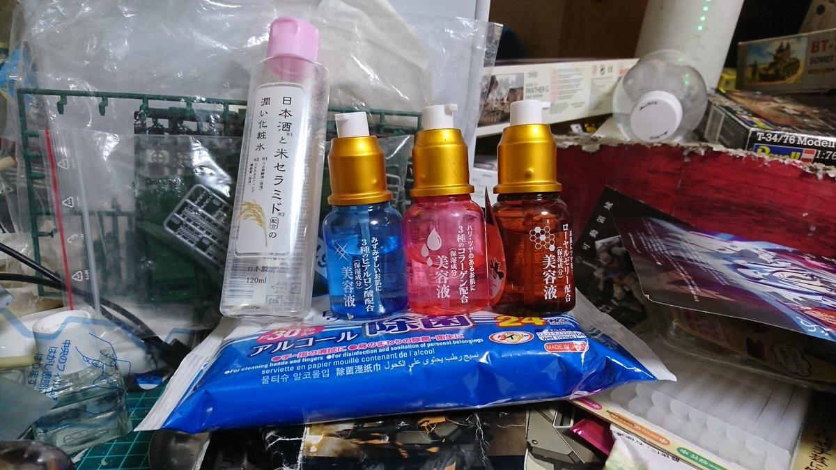test ツイッターメディア - 【DAISO  お薦めの商品】マイクロミニBとか、化粧水とか。  https://t.co/Z3tKNCejlJ  チャンネル登録、欲しております。 よろしくお願い致します。  #DAISO #お薦め商品 #お買い物 https://t.co/KDq93pLRqk