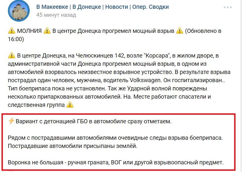 Пострадал один человек в результате взрыва в центре Донецка - Цензор.НЕТ 6207