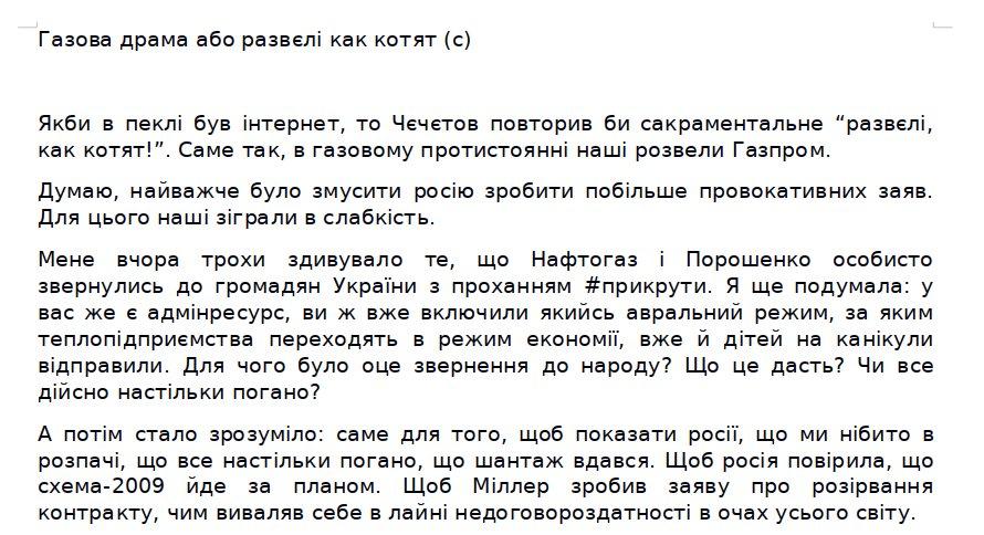 """""""Газпром"""" регулярно нарушает контрактные условия давления газа, - """"Нафтогаз"""" - Цензор.НЕТ 2216"""