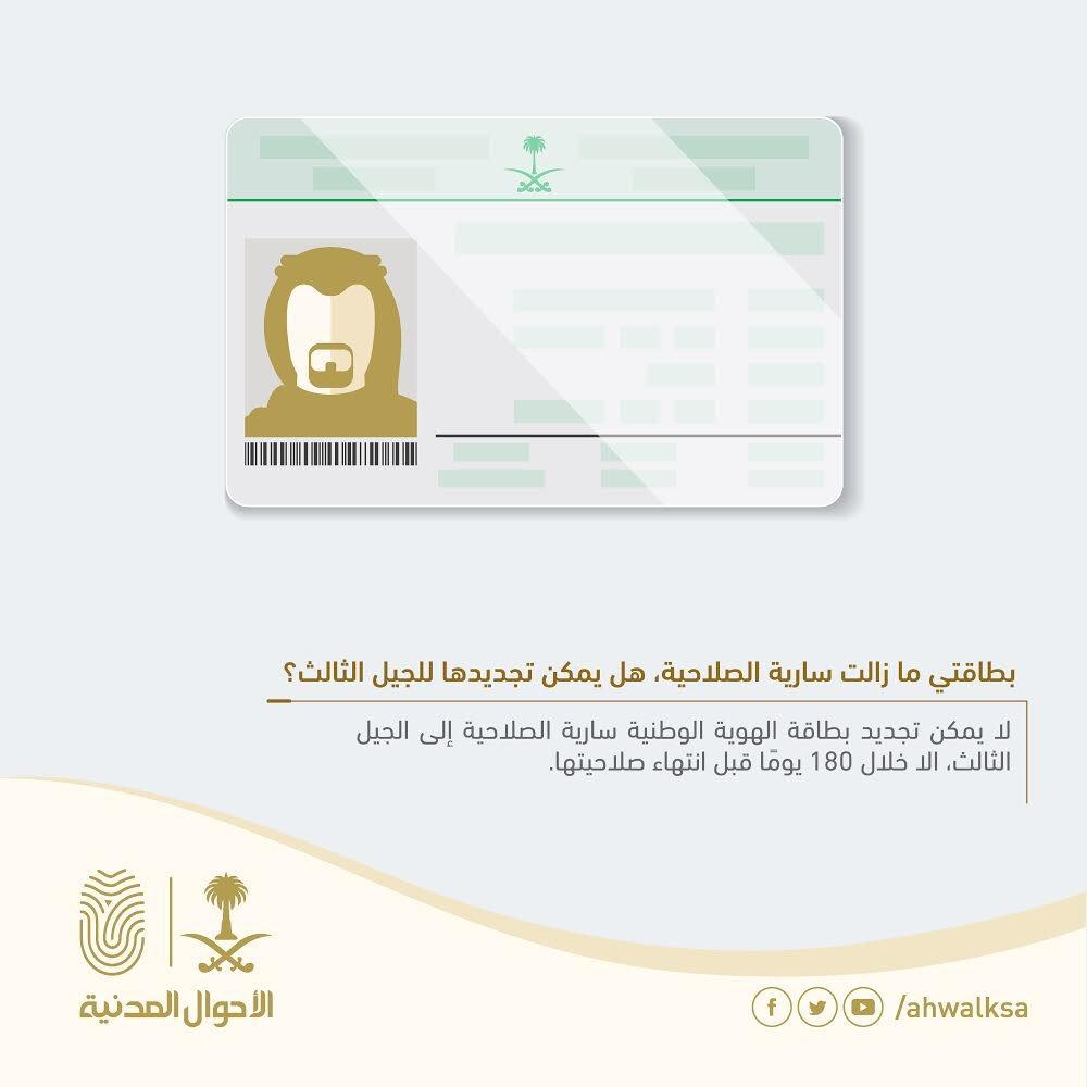 Twitter पर الأحوال المدنية لا يمكن تجديد بطاقة الهوية الوطنية سارية الصلاحية إلى الجيل الثالث الا خلال ١٨٠ يوم ا قبل انتهاء صلاحيتها
