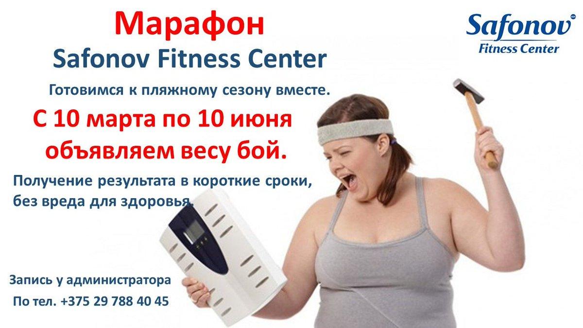 Марафон Похудения В Контакте. Бесплатный фитнес марафон и 15 советов, которые сделают ваше тело стройным