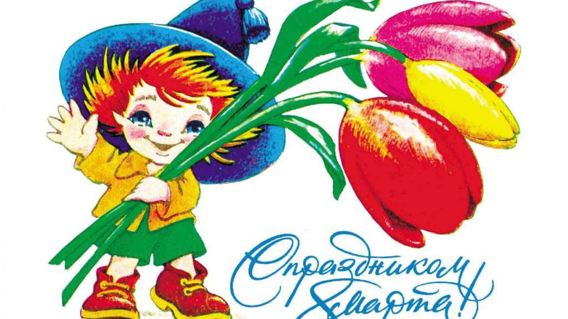Открытки с 8 мартом для детей, картинки марта
