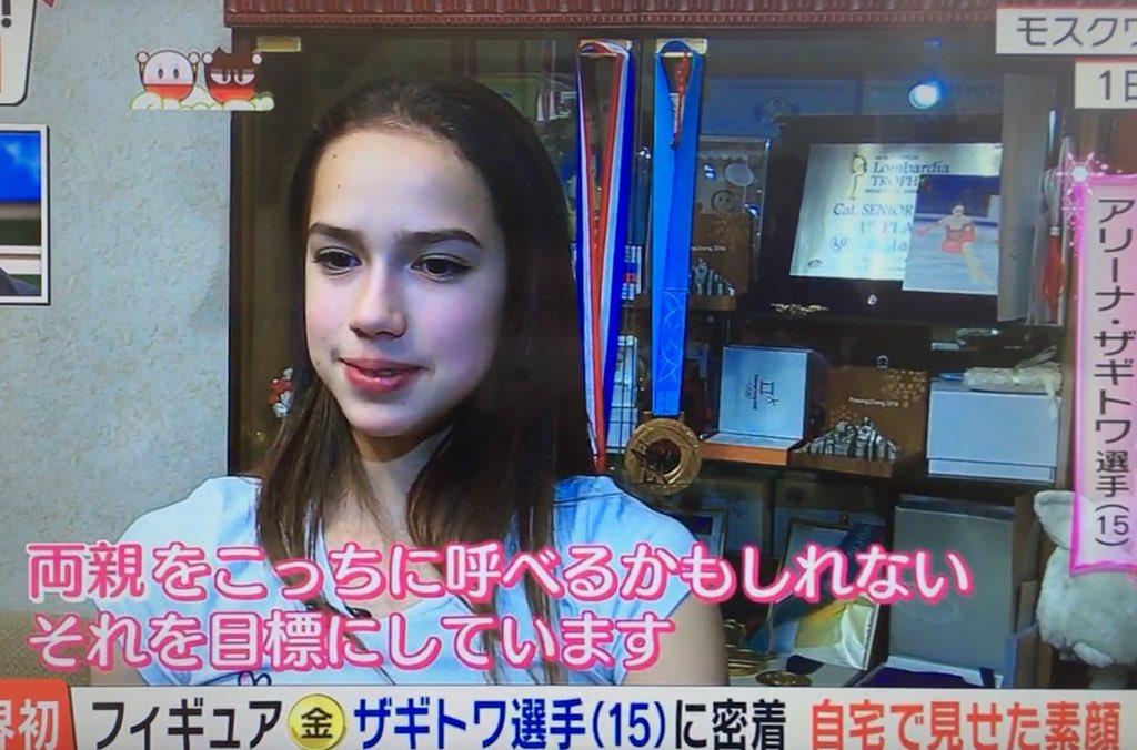 ザギトワ、金メダル取ったのに日本円で800万円弱しか出ないんだ。勝ち続ければ両親呼べるかもしれないって\u2026。しかも年下の選手が国内で何人も育って来てるし後何回