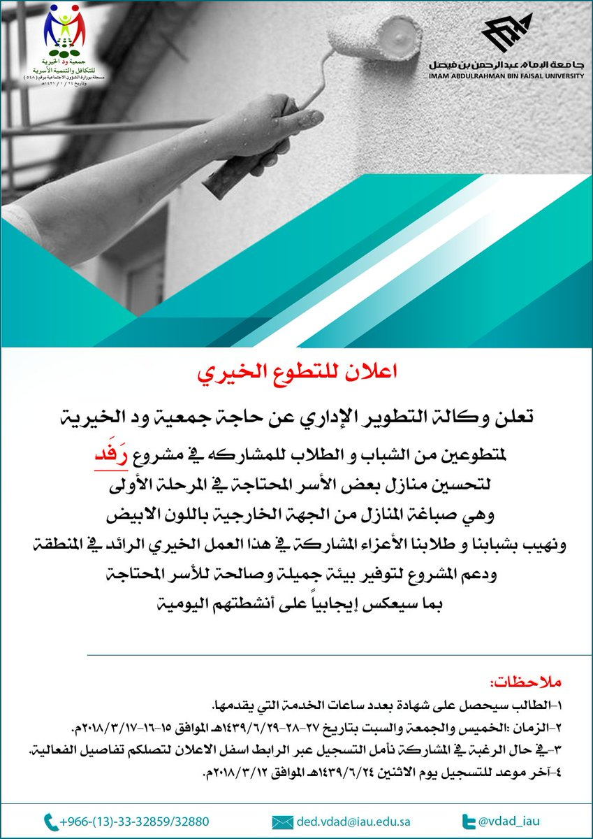 دعوة للمشاركه مشروع رَفَد دعوة