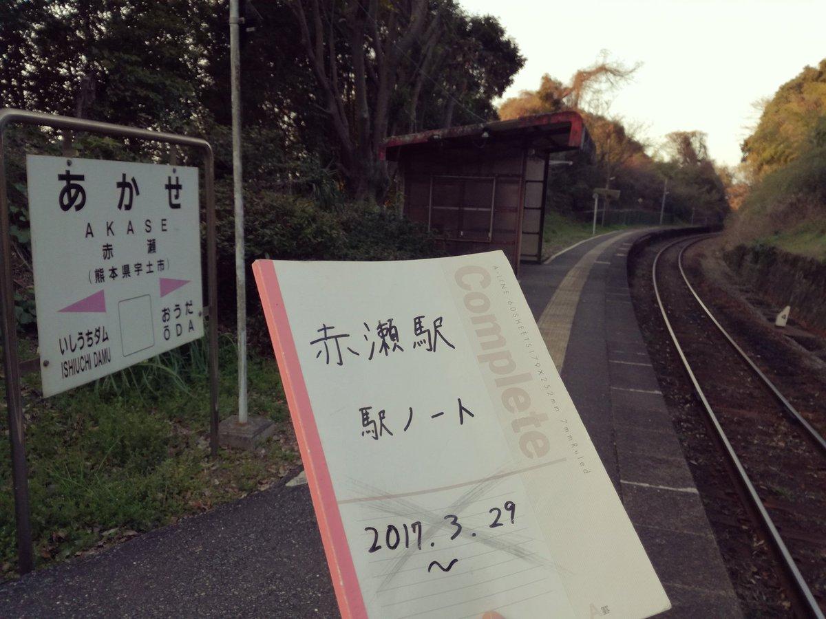 赤瀬駅 hashtag on Twitter