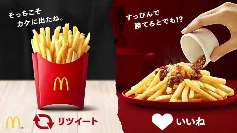 @McDonaldsJapanの画像