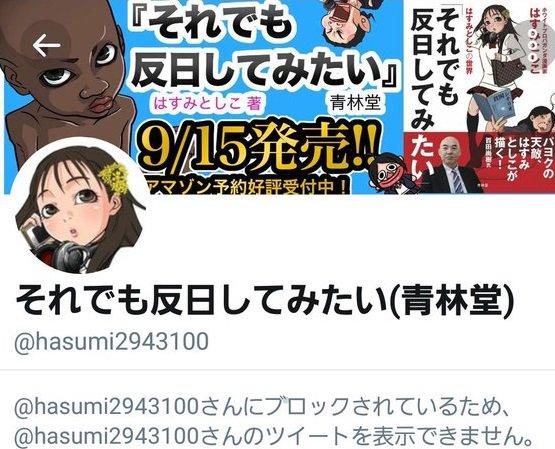 "Shin Hori على تويتر: """"反日主..."
