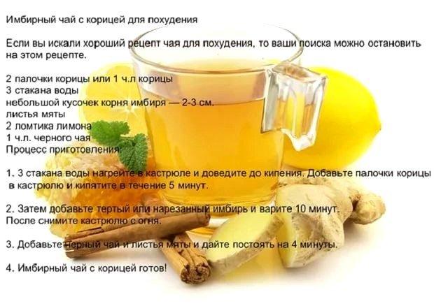 Похудеть Имбирном Чае. Имбирь для похудения: как правильно пить имбирь, чтобы быстро похудеть