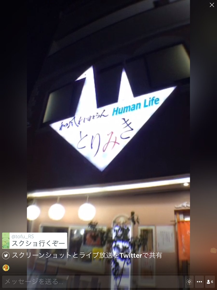 .@itouroidさんの #Periscope ライブ放送: 東京散歩Take a walk in TOKYO🚶都立石神井公園(Metropolitan Shakujiikoen) pscp.tv/w/bWuxPTE3MDgz…