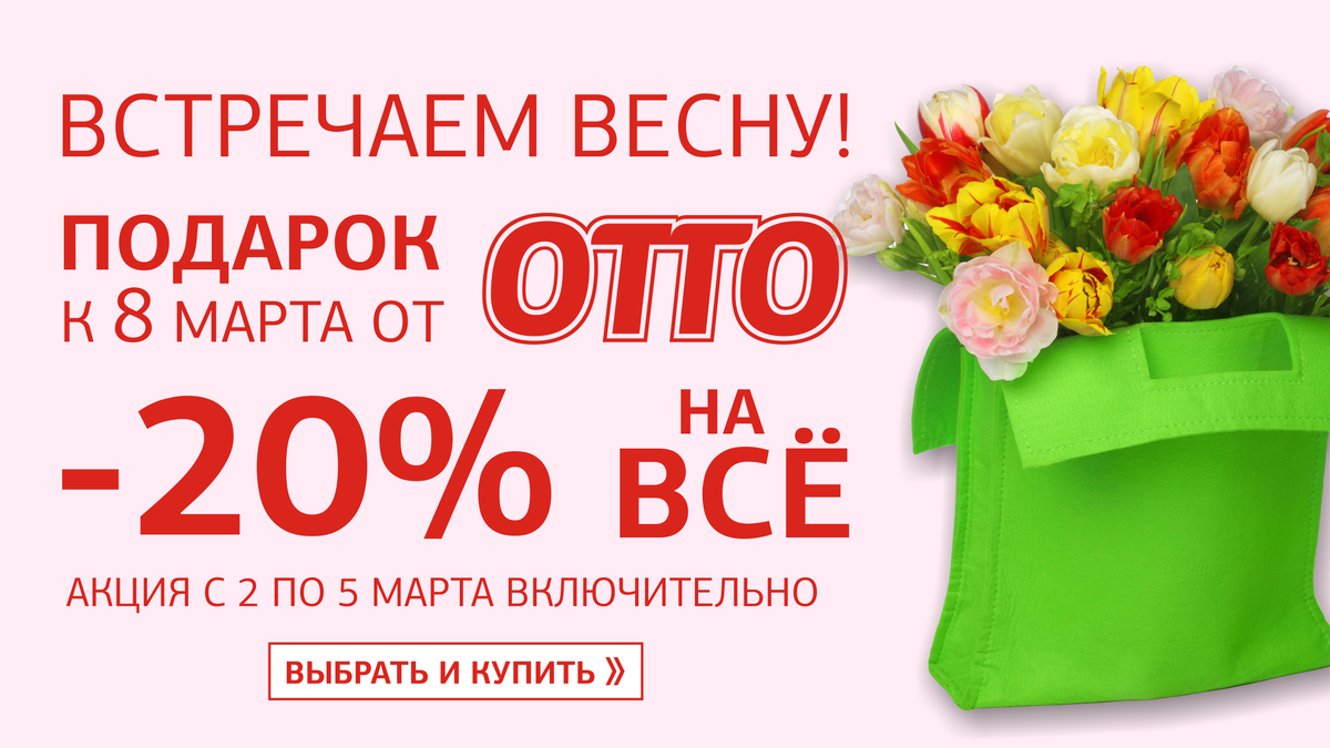 Спешите! Ещё 2 дня акции! Скидка 20% от ОТТО! С 2 по 5 марта! http://feel-best.ru/online-catalogues/… Подарок от группы каталогов ОТТО к 8 Марта - 2, 3, 4, 5 марта 2018 для Вас действует скидка 20% на все заказы! #feelbestblog #скидка20процентов #скидкана8марта #подарокна8марта #отто pic.twitter.com/vdDK6LCvNA