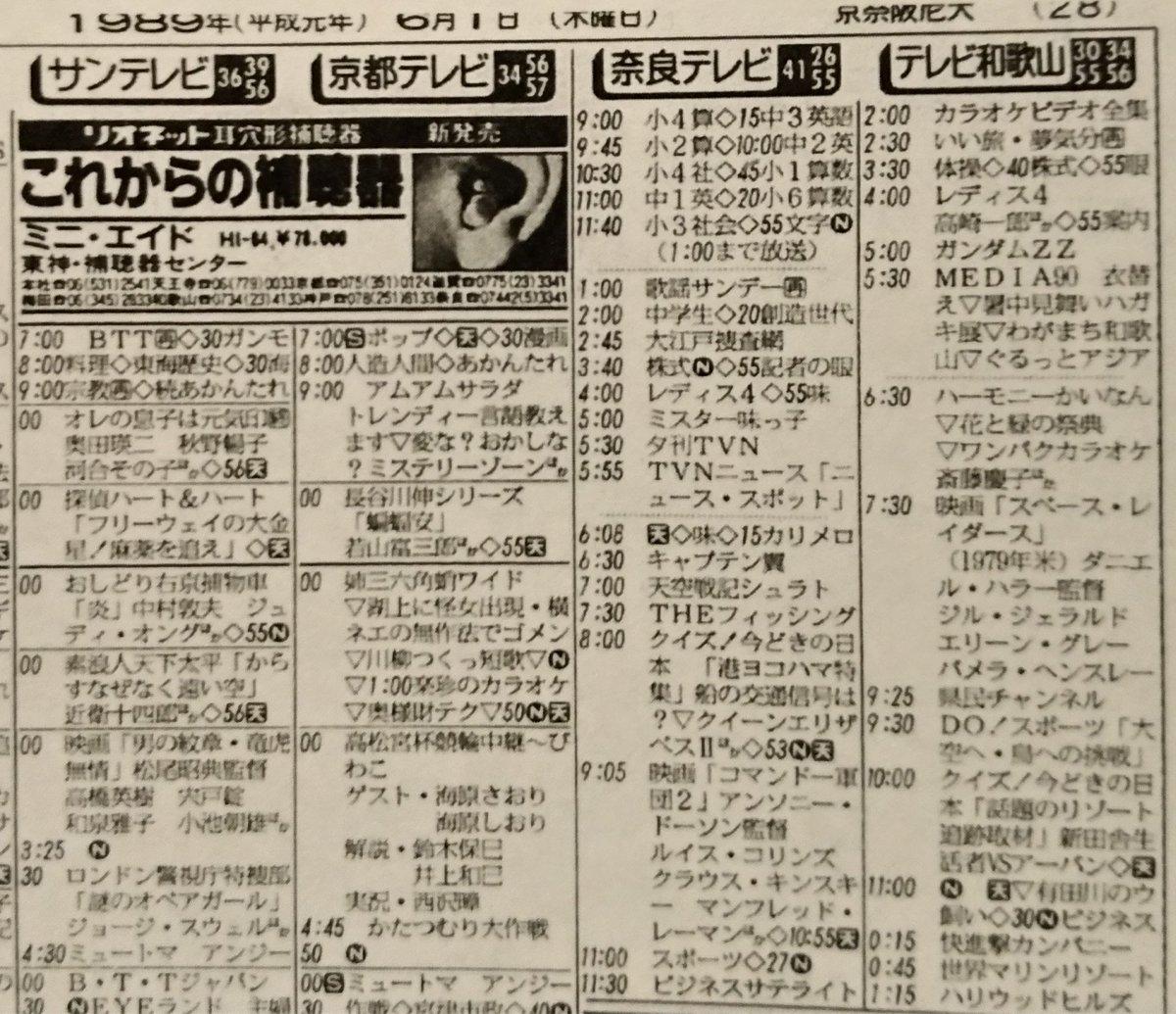 テレビ 欄 奈良