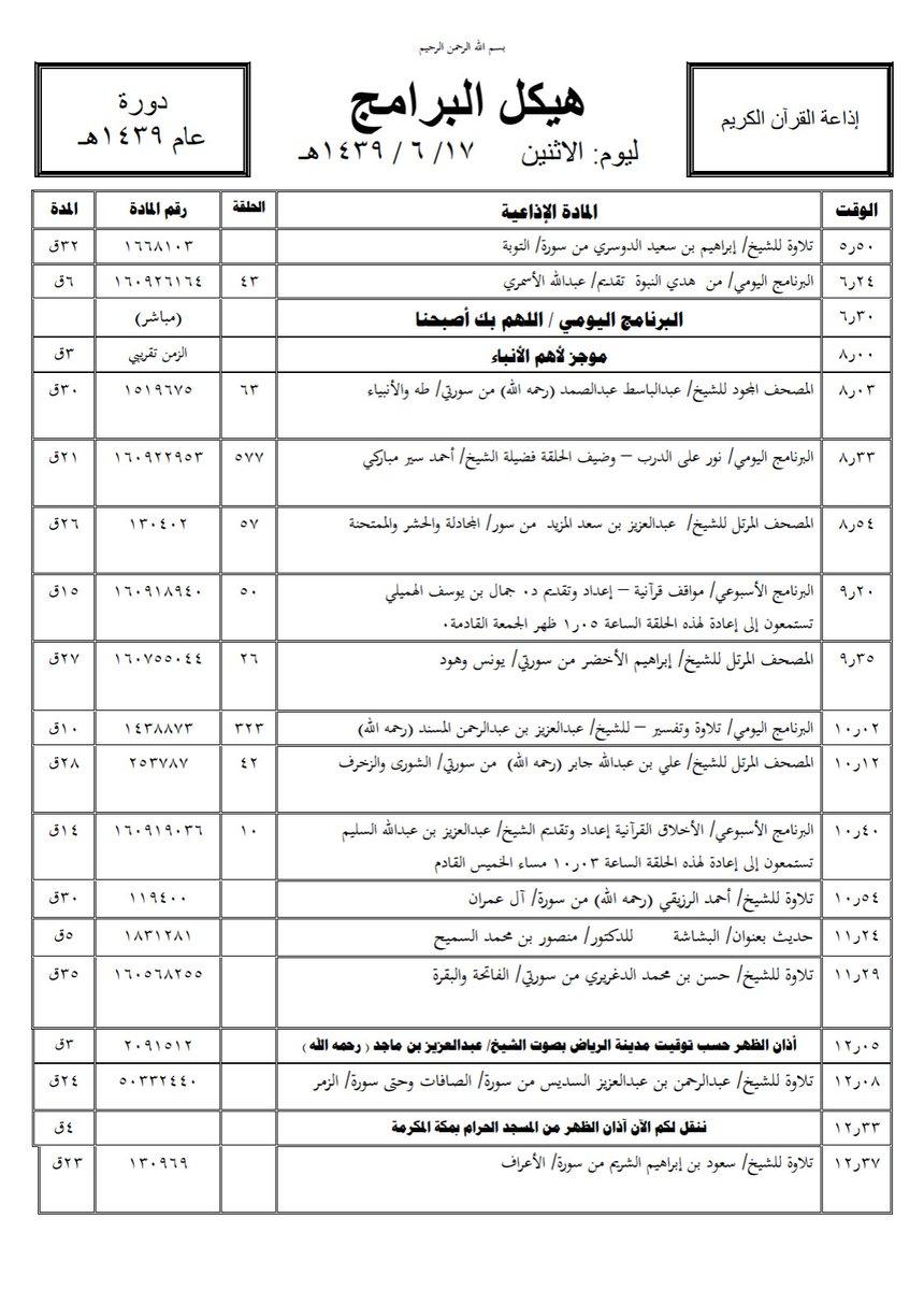 트위터의 إذاعة القرآن الكريم 님 جدول تلاوات وبرامج