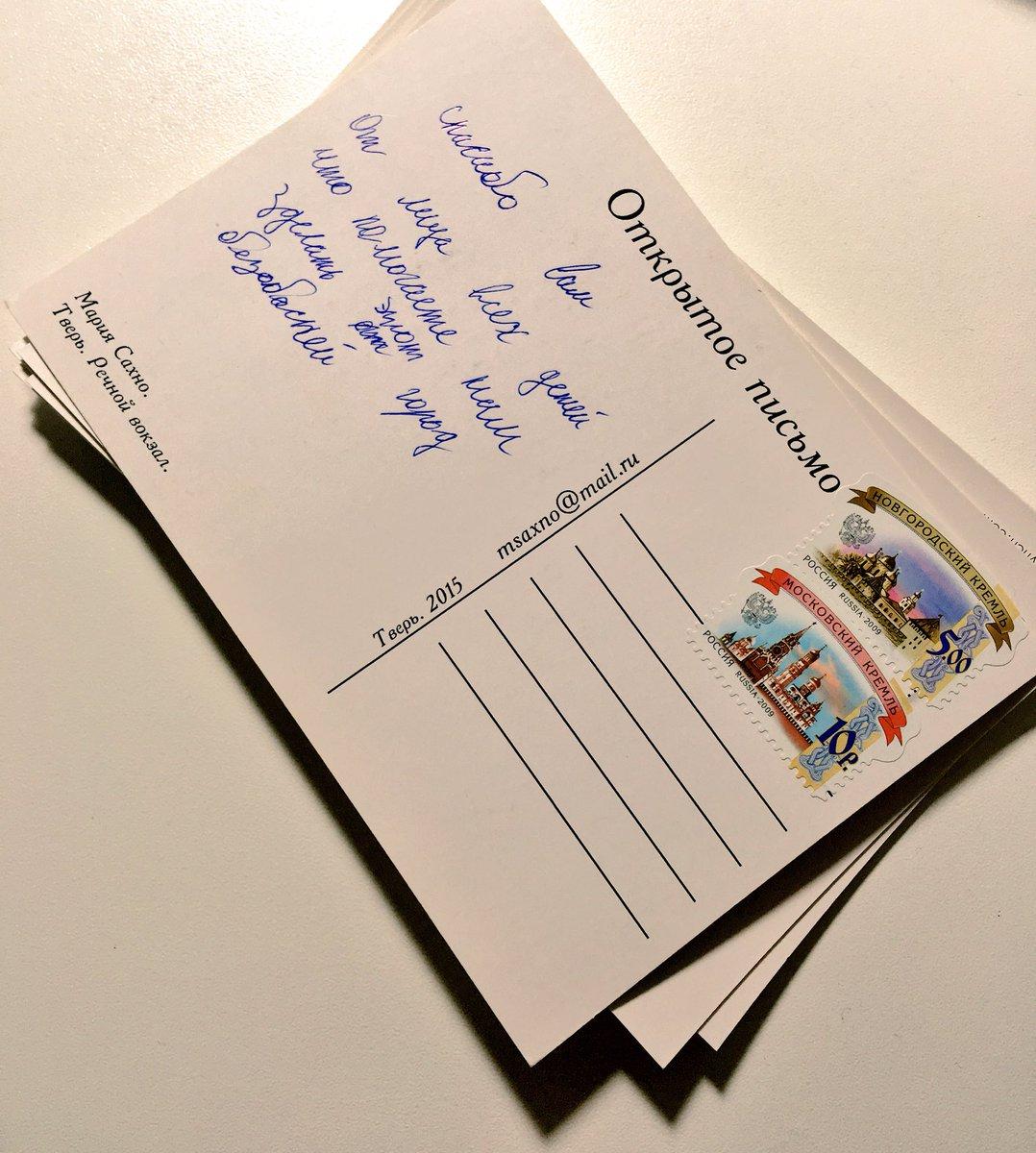 Образец как подписать открытку