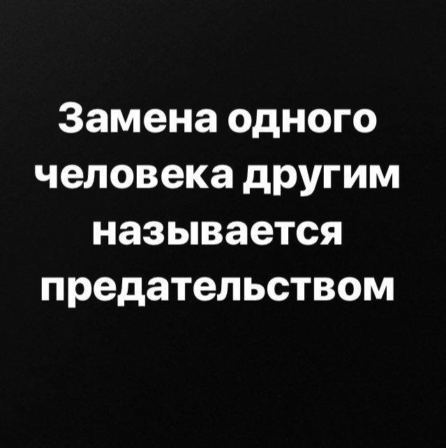 Картинки о предательстве любимого человека с надписями, марта