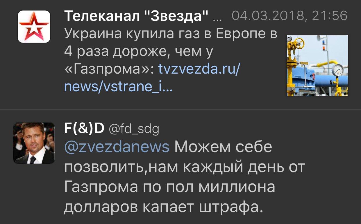 Україна отримала 26,5 млн кубометрів газу з ЄС, - Міненерговугілля - Цензор.НЕТ 1152