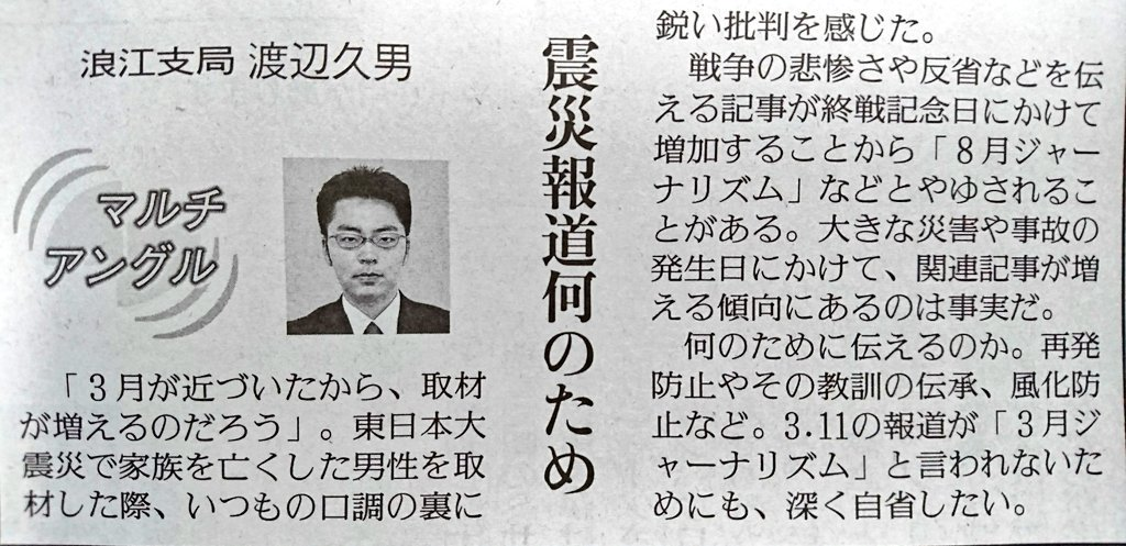 """🌕100本🌕 on Twitter: """"3月5日付け福島民友新聞7面 「3月が近づい ..."""