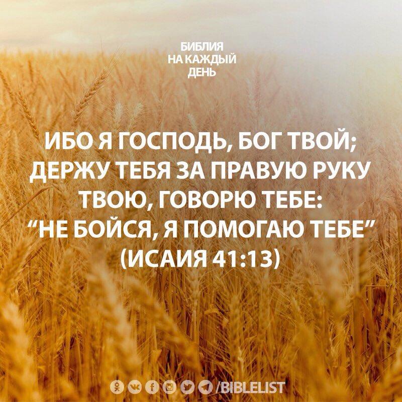 фразы из библии в картинках чашку муки