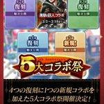 Image for the Tweet beginning: コロプラと進撃の巨人の繋がりw