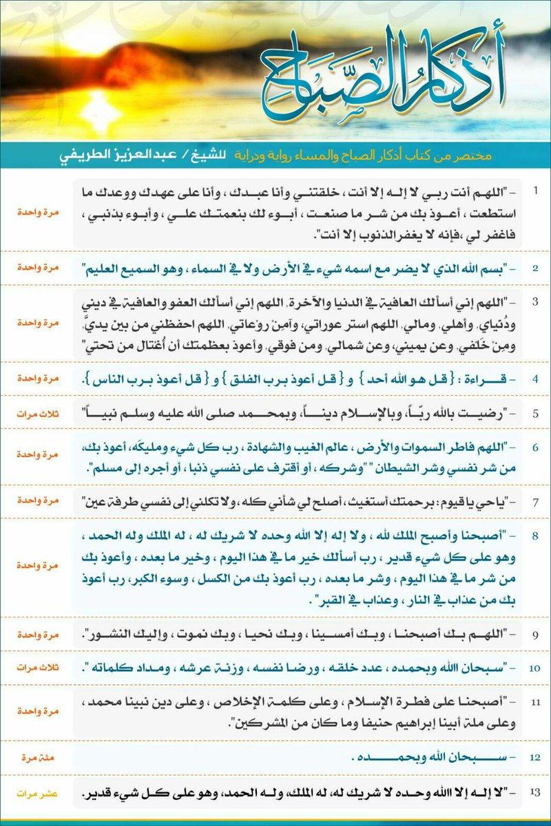 قناة زدني علم ا On Twitter للنشر أذكار الصباح والمساء مختصر من كتاب الأذكار للشيخ عبدالعزيز الطريفي Pdf Https T Co Zktcpdtv9y